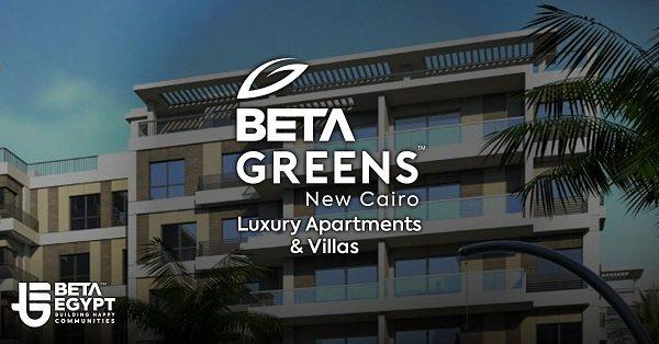 بيتا جرينز القاهرة الجديدة Beta Greens New Cairo
