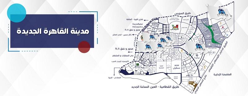 إيفورا القاهرة الجديدة Evora New Cairo